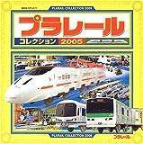 プラレールコレクション〈2005〉 (超ひみつゲット!)