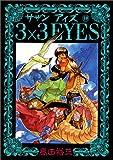 3×3(サザン)EYES (10) (ヤンマガKCスペシャル (306))