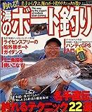 釣れる!海のボート釣り タツミムック