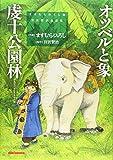 オツベルと象/虔十公園林 (ますむらひろし版宮沢賢治童話集)
