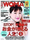 日経WOMAN2016年7月号