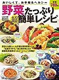 野菜たっぷり簡単レシピ (DIA COLLECTION)