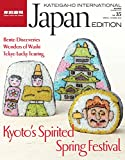 KATEIGAHO INTERNATIONAL JAPAN EDITION SPRING / SUMMER 2015 (家庭画報特選) (English Edition)