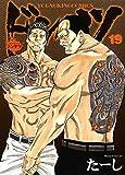 ドンケツ 19巻 (ヤングキングコミックス)