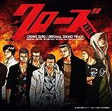 「クローズ ZERO」オリジナル・サウンドトラック