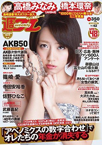 週プレ No.42 10/20 号 [雑誌]