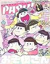 PASH! 2016年 03 月号
