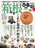 箱根ぴあ 2012-2013 (ぴあMOOK)