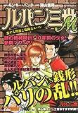 ルパン三世M 恋する警部と危険なルパン (アクションコミックス COINSアクションオリジナル)