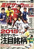 高校サッカーダイジェストVol.10 2015年 5/20 号 [雑誌]: ワールドサッカーダイジェスト 増刊