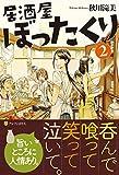 『居酒屋ぼったくり 2 』 秋川滝美