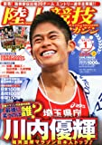 陸上競技マガジン 2012年 01月号 [雑誌]