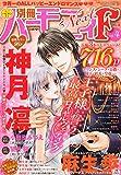 別冊ハーモニィNextF vol.4
