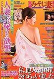 実録みそじ妻専科 2012年 04月号 [雑誌]