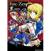 Fate/Zero 黒 (カドカワコミックス・エース)