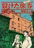 裂けた旅券〈5〉 (1982年) (ビッグコミックス)