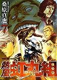 熱風・虹丸組  7巻 (ヤングキングコミックス)