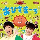 NHKおかあさんといっしょ 最新ベスト おひさまーち (デジタルミュージックキャンペーン対象商品: 400円クーポン)