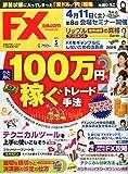 月刊FX攻略.COM(ドットコム) 2015年 05 月号 [雑誌]