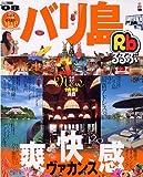 るるぶバリ島'08 (るるぶ情報版 A 10)