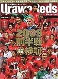 Urawa Reds Magazine (浦和レッズマガジン) 2009年 07月号 [雑誌]