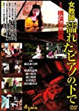 女教師濡れたピアノの下で 横須賀昌美 [DVD]