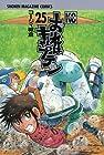 おれはキャプテン 第25巻 2011年02月17日発売