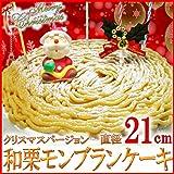 クリスマスケーキ 和栗モンブランケーキ 7号 12/21~23日お届け