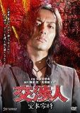 交渉人 堂本零時[DVD]