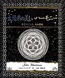 太陽系の美しいハーモニー: 惑星のダンス、天の音楽 (アルケミスト双書)
