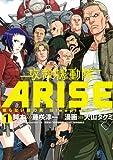 攻殻機動隊ARISE ~眠らない眼の男Sleepless Eye~(1) (KCデラックス ヤングマガジン)