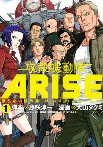 攻殻機動隊ARISE ~眠らない眼の男Sleepless Eye~(1) (攻殻機動隊ARISE (1))