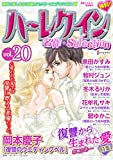 ハーレクイン 名作セレクション vol.20 (ハーレクインコミックス)