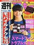 週刊アスキー増刊号 2012年 10/16号