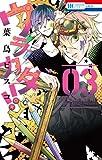 ウラカタ!!(3): 花とゆめコミックス