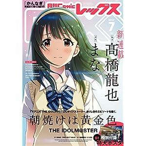 Comic REX (コミック レックス) 2017年7月号[雑誌] Kindle版