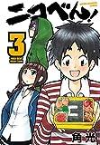ニコべん! 3 (少年チャンピオン・コミックス)