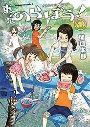 東京のらぼう!(1)<東京のらぼう!> (角川コミックス・エース)
