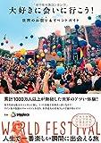 大好きに会いに行こう! 世界のお祭り(フェス)&イベントガイド