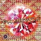 ギラリダイヤモンド (TYPE A)(在庫あり。)