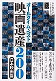 オールタイム・ベスト 映画遺産200 日本映画篇 (キネ旬ムック)