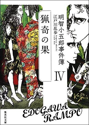 明智小五郎事件簿 4 「猟奇の果」 (集英社文庫)