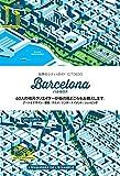 バルセロナ (世界のシティ・ガイド  CITIX60シリーズ)