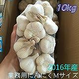 2015年 青森県産 にんにく 業務用 10kg ホワイト六片 Mサイズ中心 業界最安値