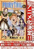 FAIRY TAIL 16 限定版 (少年マガジンコミックス)