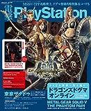 電撃PlayStation Vol.598 【アクセスコード付き】<電撃PlayStation> [雑誌]