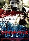リクイッド・ウッズ 樹海 [DVD]