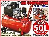5馬力50Lタンクエアーコンプレッサー100V/50Hz-60Hz 整備済