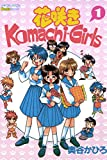 花咲き Komachi-Girls / 奥谷 かひろ のシリーズ情報を見る