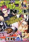 少年ジャンプNEXT! (ネクスト) 2014 vol.2 2014年 6/1号 [雑誌]